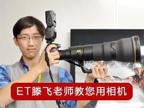ET滕飞老师教您用相机